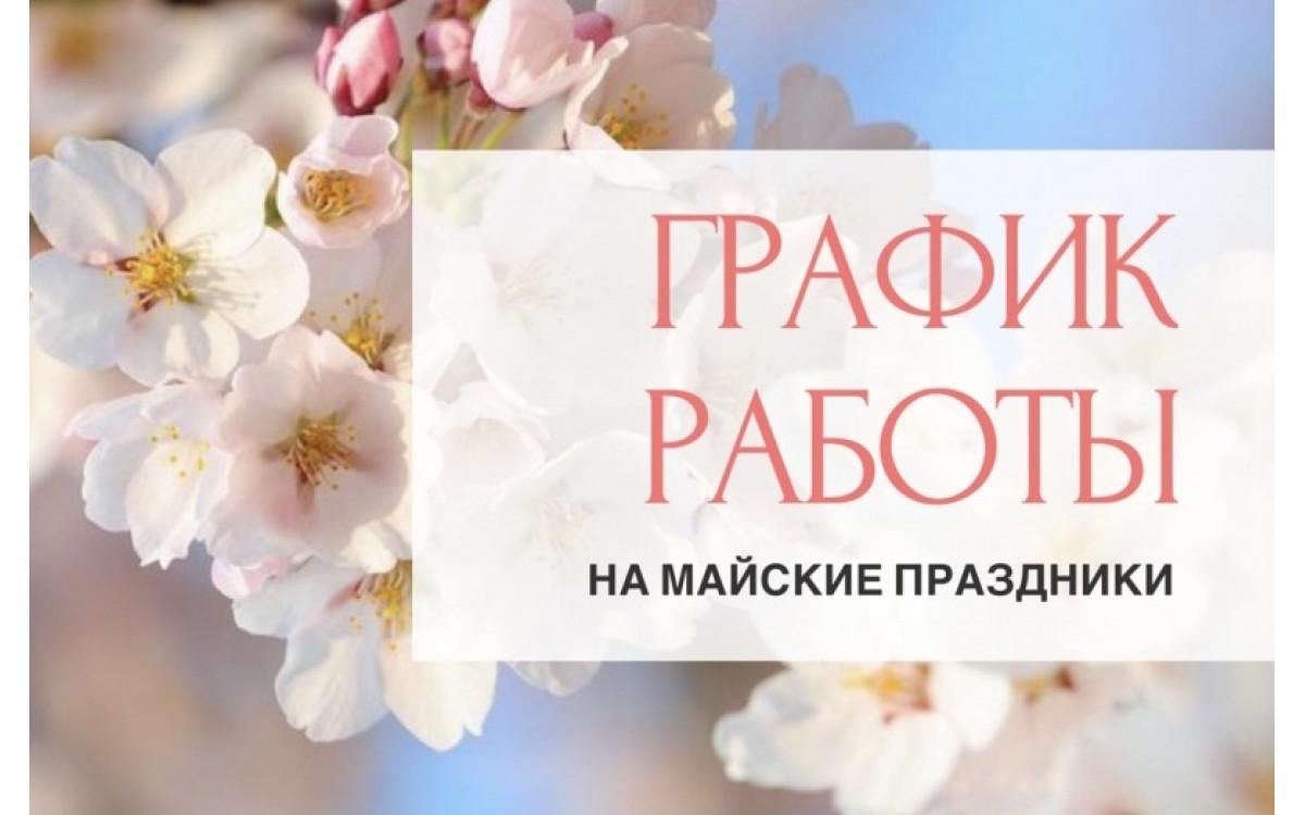 РЕЖИМ РАБОТЫ В МАЙСКИЕ ПРАЗДНИКИ.