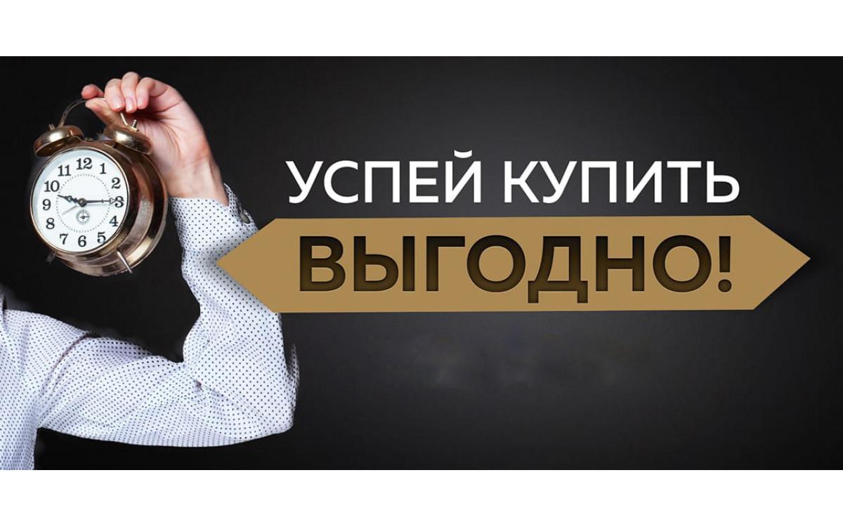 ДЕРЖИМ ЦЕНЫ ПО СТАРОМУ КУРСУ.