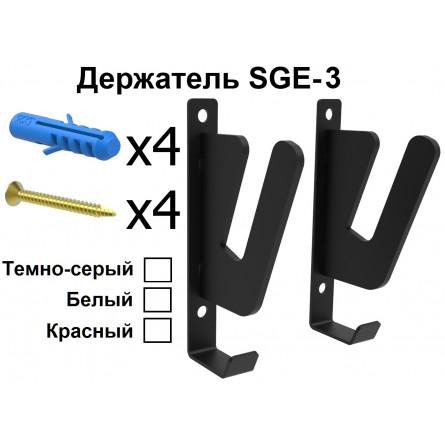 Настенный кронштейн SGE-3 для сноубордов и вейкбордов.