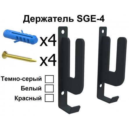 Кронштейн SGE-4 для хранения сноубордов и вейкбордов.