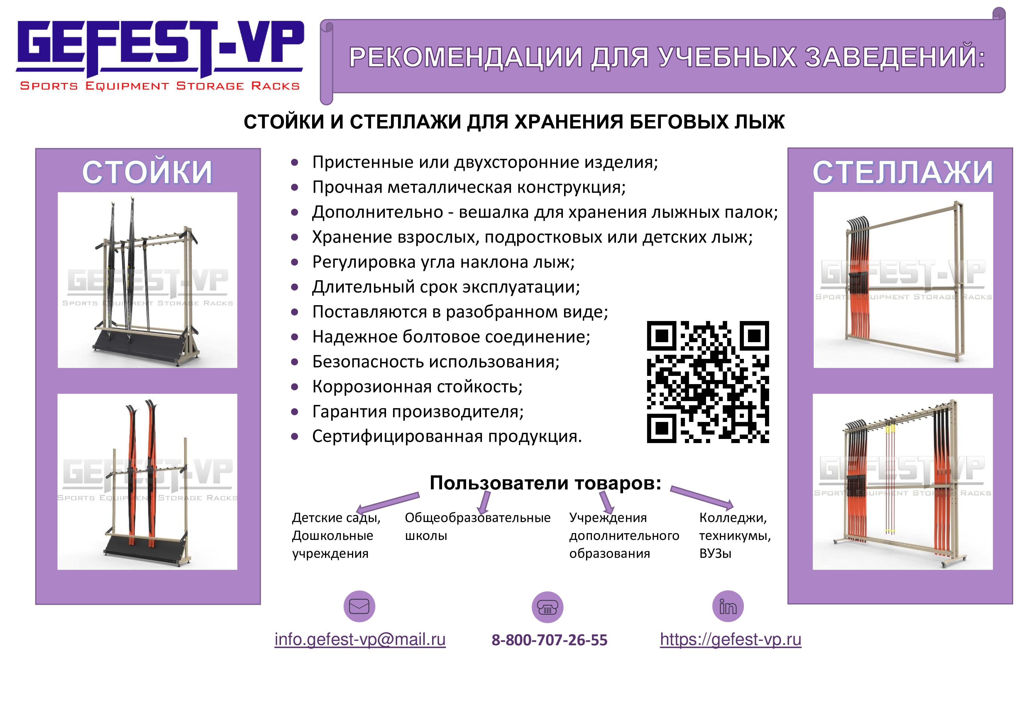 рекомендованные стеллажи для учебных классов от Gefest-Vp
